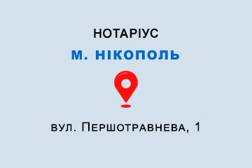 нотаріус Наявко Ігор Миколайович