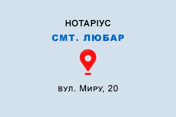 Нотаріус Назарець Дмитро Володимирович
