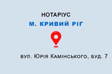 Нотариус-Нянчур-Сергій-Миколайович