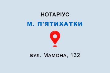 Нотаріус Новенко Сергій Володимирович