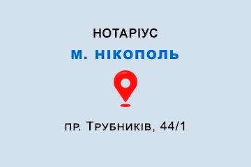 нотаріус Новіков Ігор Миколайович