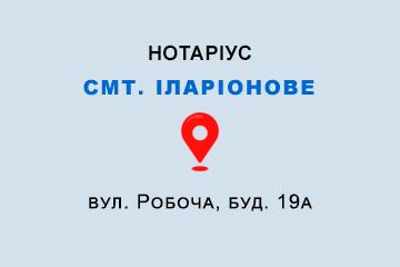нотаріус Новікова Ірина Юріївна