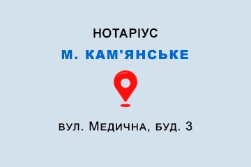 Нотаріус Новікова Лариса Володимирівна