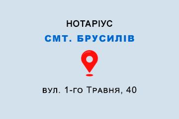 нотаріус Отрищенко Олег Іванович