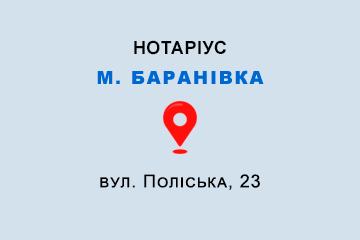 Нотаріус Паламарчук Оксана Миколаївна