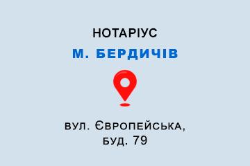 нотаріус Пашковський Ян Альбертович