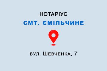 нотаріус Петрук Світлана Петрівна