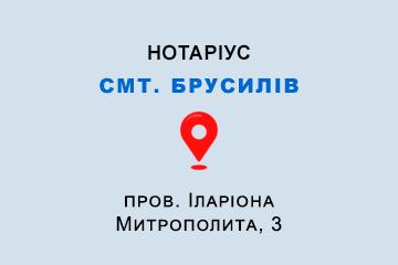 нотаріус Пилипчук Людмила Адамівна