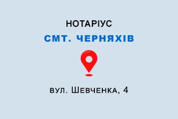 Нотаріус Пилипчук Володимир Іванович