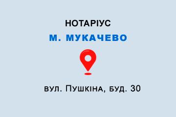 Нотаріус Плеша Андрій Михайлович