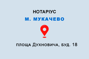 нотаріус Пуга Анжела Михайлівна