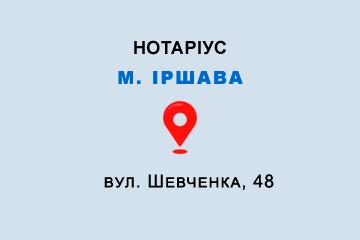нотаріус Рацин Віктор Федорович