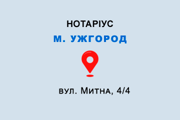 нотаріус Рак Ольга Іванівна