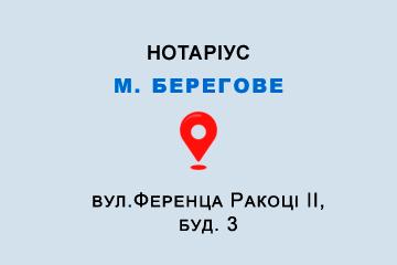 нотаріус Романович Ірина Василівна