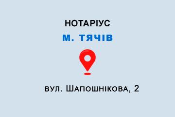 нотаріус Русин Наталія Іванівна