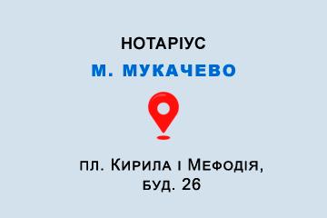 нотаріус Русінко Зінаїда Прокопівна