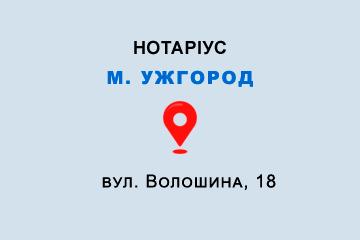 нотаріус Сабов Оксана Іванівна