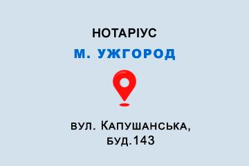 нотаріус Савчин Катерина Вікторівна