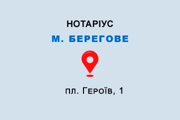 нотаріус Секереш Наталія Вікторівна