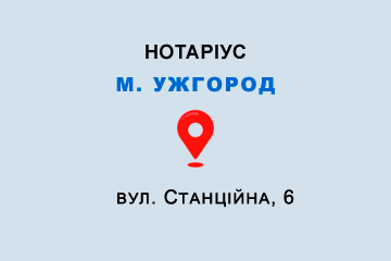 нотаріус Семен Юрій Юрійович