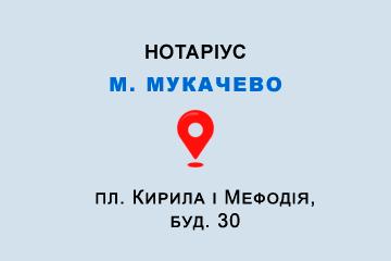 нотаріус Щербан Ольга Павлівна