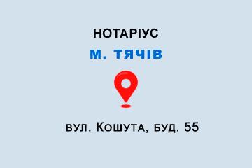 нотаріус Шимон Андріанна Василівна