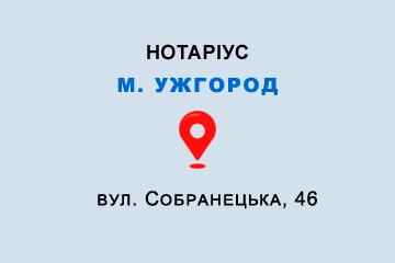 нотаріус Шимон Шимон Людмила Володимирівна