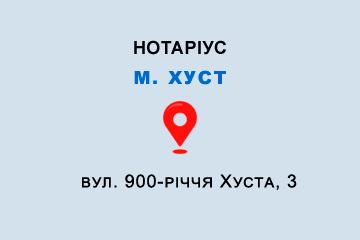 нотаріус Шкарампота В'ячеслав Дмитрович