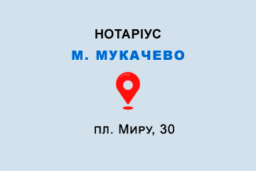 Нотаріус Шпеник Мар'яна Юріївна