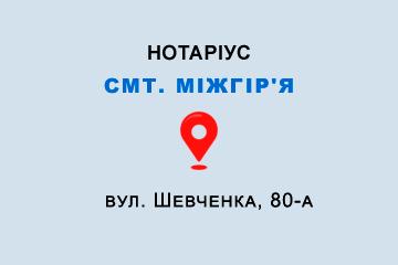 нотаріус Сятиня Тетяна Степанівна