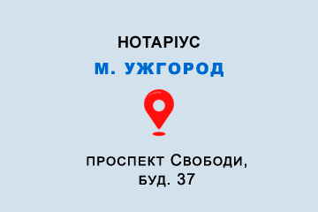 нотаріус Стойка Надія Михайлівна