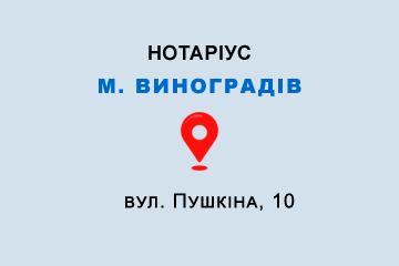 нотаріус Стойка Світлана Миколаївна