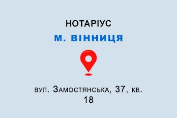Вінницька обл., м. Вінниця, 21101, вул. Замостянська, 37, кв. 18