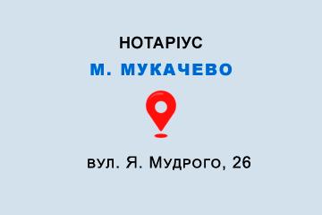 нотаріус Васко Михайло Іштванович
