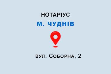 нотаріус Журбей Володимир Леонідович