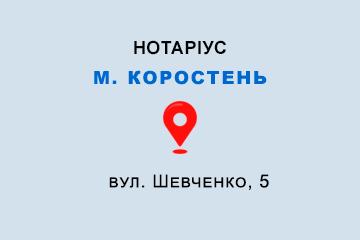нотаріус Зіневич Сергій Олександрович