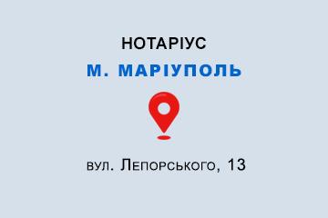 Одерій Антон Степанович Донецька обл., м. Маріуполь, 87500, вул. Лепорського, 13