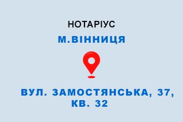 Плахотнюк Олена Владиленівна Вінницька обл., м. Вінниця, 21101, вул. Замостянська, 37, кв. 32