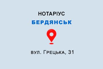 Постол Наталія Григорівна Запорізька обл., м. Бердянськ, 71112, вул. Грецька, 31