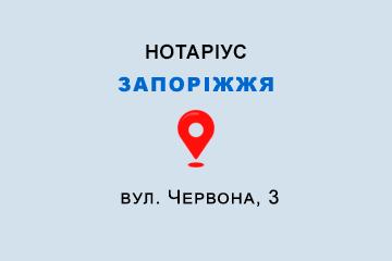 Пудлик Інна Миколаївна Запорізька обл., м. Запоріжжя, 69068, вул. Червона, 3