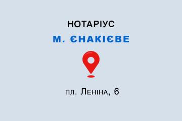 Сандул Едуард Вікторович Донецька обл., м. Єнакієве, 86430, пл. Леніна, 6