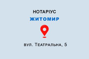 Шевчук Людмила Миколаївна Житомирська обл., м. Житомир, 10014, вул. Театральна, 5