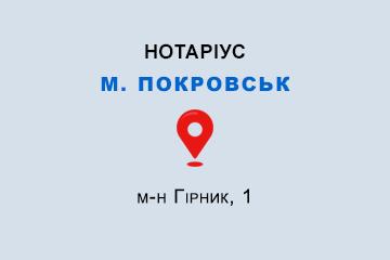 Шиленко Світлана Володимирівна Донецька обл., м. Покровськ, 85302, м-н Гірник, 1