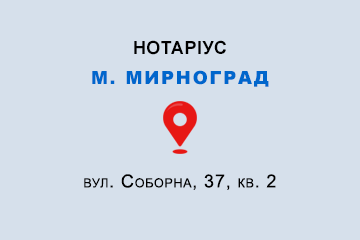 Шиманський Євген Іванович Донецька обл., м. Мирноград, 85322, вул. Соборна, 37, кв. 2