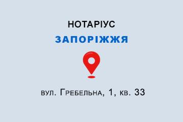 Соха Олена Борисівна Запорізька обл., м. Запоріжжя, 69096, вул. Гребельна, 1, кв. 33