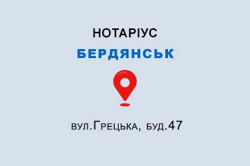 Солопова Олена Олександрівна Запорізька обл., м. Бердянськ, 71112, вул.Грецька, буд.47