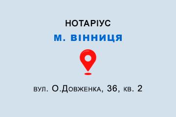 Вінницька обл., м. Вінниця, 21050, вул. О.Довженка, 36, кв. 2