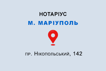 Тулаінов Едуард Анатолійович Донецька обл., м. Маріуполь, 87535, пр. Нікопольський, 142