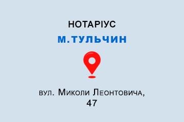 Вінницька обл., Тульчинський р., м. Тульчин, 23600, вул. Миколи Леонтовича, 47