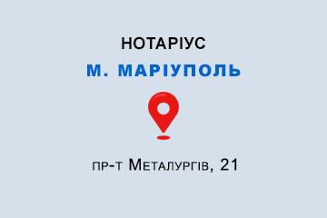 Турченко Тетяна Павлівна Донецька обл., м. Маріуполь, 87500, пр-т Металургів, 21